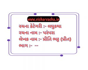 """Read more about the article """"પરંપરા…"""""""
