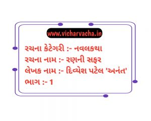 Read more about the article રણની સફર (ભાગ-1)