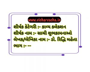 Read more about the article સાચી શુભકામનાઓ