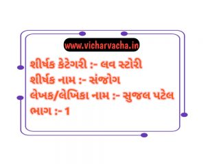 Read more about the article સંજોગ