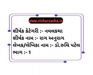 Read more about the article રાગ અનુરાગ (ભાગ ૧)