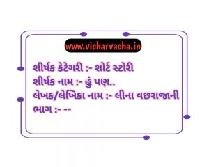 Read more about the article હું પણ..