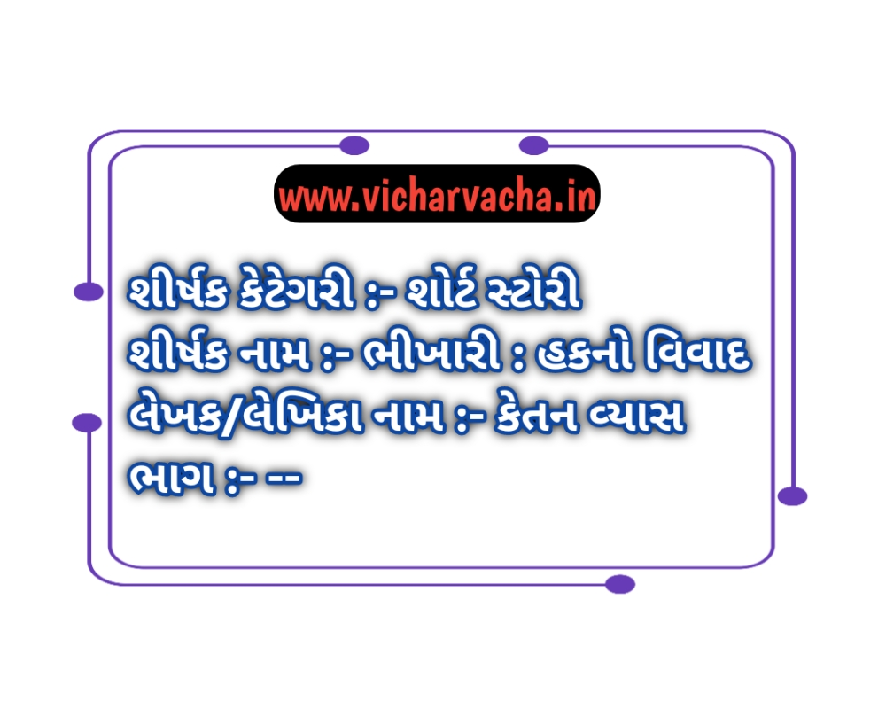 Read more about the article ભીખારી: હકનો વિવાદ