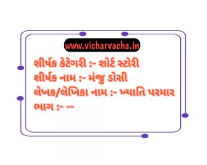 Read more about the article મંજુ ડોસી
