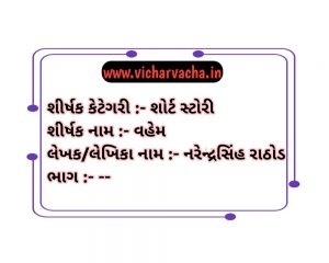 Read more about the article વહેમ…