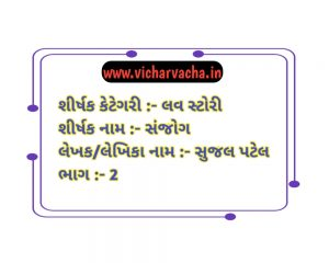 Read more about the article સંજોગ-૨
