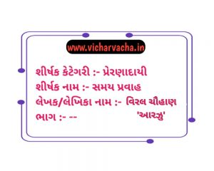 Read more about the article સમય પ્રવાહ
