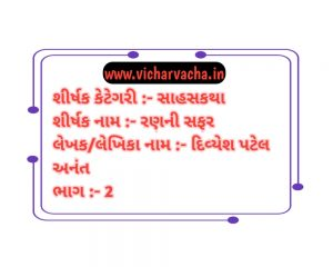 Read more about the article રણની સફર ભાગ-2