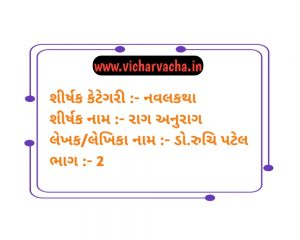 Read more about the article રાગ અનુરાગ (ભાગ ૨)