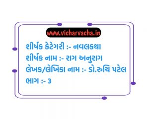 Read more about the article રાગ અનુરાગ  (ભાગ ૩)