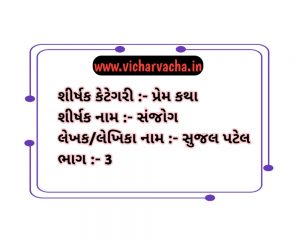 Read more about the article સંજોગ (ભાગ-3)