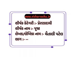 Read more about the article પૂજા