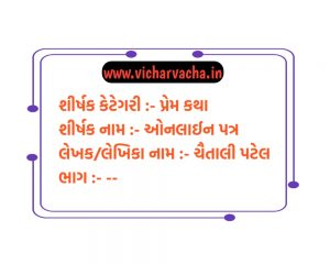 Read more about the article ઓનલાઇન પત્ર