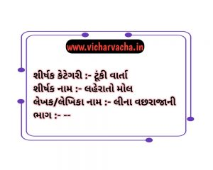 Read more about the article લહેરાતો મોલ