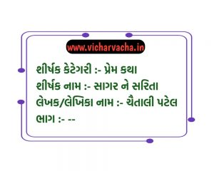 Read more about the article સાગર ને સરિતા