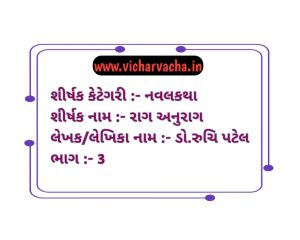 Read more about the article રાગ અનુરાગ  (ભાગ-4)