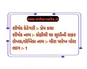 Read more about the article કોફી થી ચા સુધીની સફર (ભાગ-1)