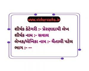 Read more about the article સવાલ