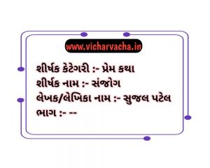 Read more about the article સંજોગ (ભાગ-4)