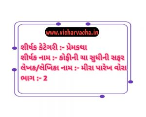 Read more about the article કોફી થી ચા સુધીની સફર (ભાગ-2)