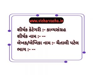 Read more about the article કાવ્યસંગ્રહ 1
