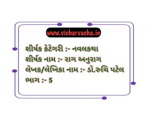 Read more about the article રાગ અનુરાગ  (ભાગ-5)