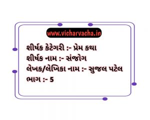 Read more about the article સંજોગ (ભાગ-5)