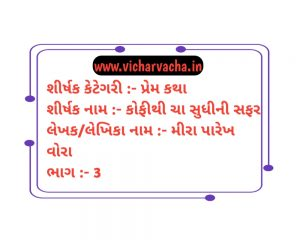 Read more about the article કોફી થી ચા સુધીની સફર (ભાગ-3)