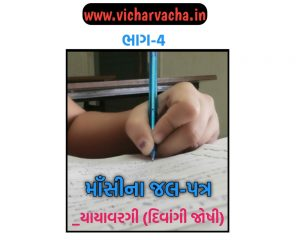 Read more about the article માસી ના જલ-પત્ર  4