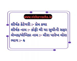 Read more about the article કોફી થી ચા સુધીની સફર (ભાગ-4)