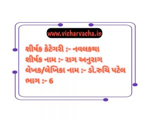 Read more about the article રાગ અનુરાગ (ભાગ-6)