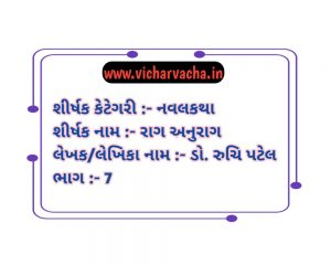 Read more about the article રાગ અનુરાગ  (ભાગ -7 )