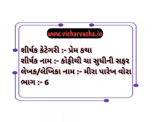 Read more about the article કોફી થી ચા સુધીની સફર (ભાગ-6)