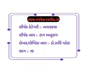 Read more about the article રાગ અનુરાગ  (ભાગ ૧૦)