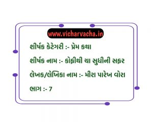 Read more about the article કોફી થી ચા સુધીની સફર (ભાગ-7)