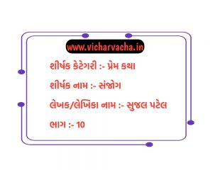 Read more about the article સંજોગ-૧૦