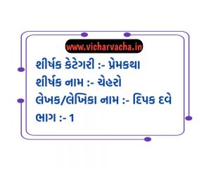 Read more about the article ચહેરો (ભાગ-1)