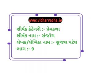 Read more about the article સંજોગ (ભાગ-9)