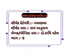 Read more about the article રાગ અનુરાગ  (ભાગ-9)