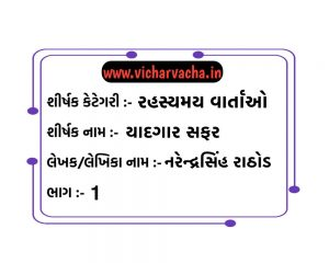 Read more about the article યાદગાર સફર (ભાગ-1)