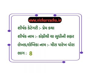 Read more about the article કોફી થી ચા સુધીની સફર (ભાગ-8)