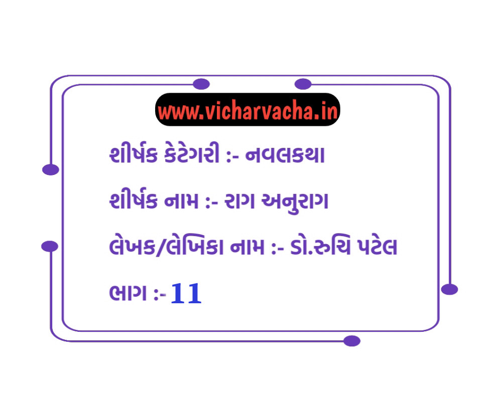 Read more about the article રાગ અનુરાગ  (ભાગ-11)