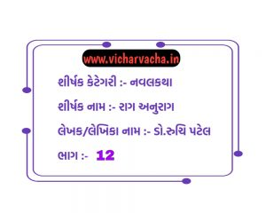 Read more about the article રાગ અનુરાગ  (ભાગ -12)