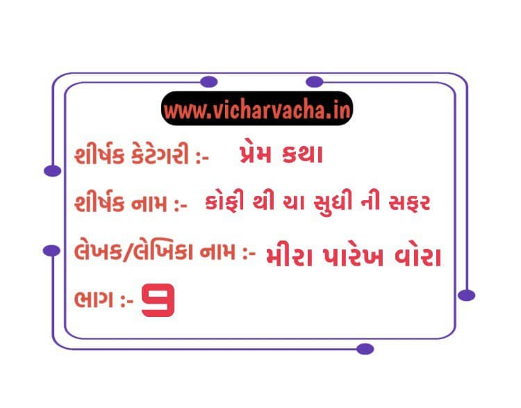 Read more about the article કોફી થી ચા સુધીની સફર (ભાગ-9)