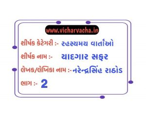 Read more about the article યાદગાર સફર ભાગ-2